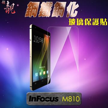 【超靚】InFoucs-M810 鋼化玻璃保護貼 (玻璃保護膜 玻璃膜 玻璃貼 手機保護貼)