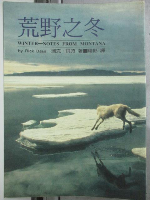 【書寶二手書T1/翻譯小說_HPG】荒野之冬_原價220_瑞克貝時