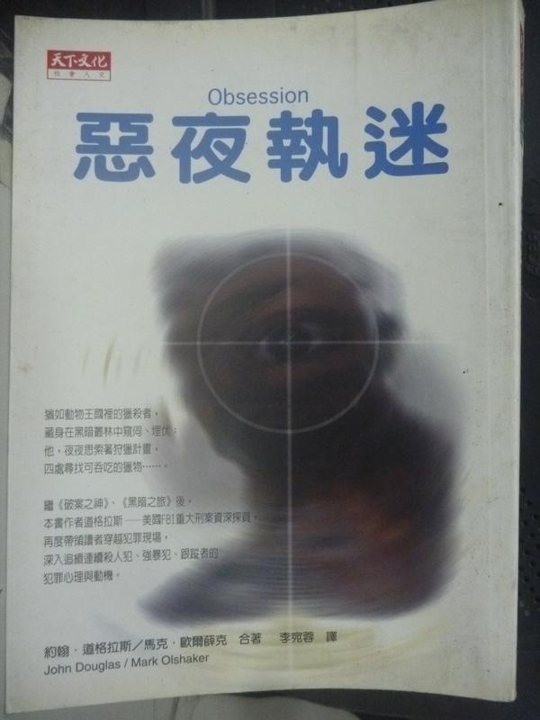 【書寶二手書T9/心理_LES】惡夜執迷_約翰‧道格拉斯,馬克‧歐爾薛克
