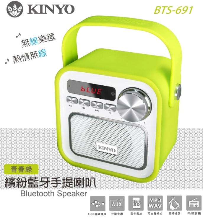 ❤含發票❤【KINYO-繽紛藍牙手提喇叭】❤音響/喇叭/USB/電腦/手機/筆電/記憶卡/隨身碟❤