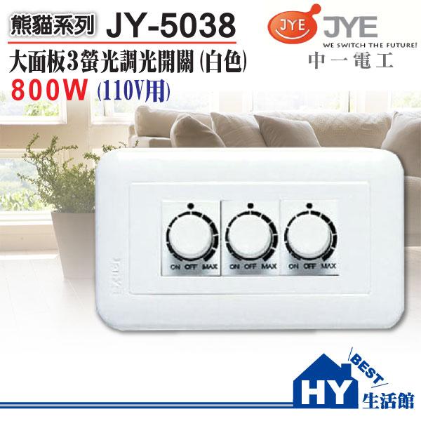 《中一電工》JY-5038 800W 110V螢光三調光開關(白) -《HY生活館》水電材料專賣店