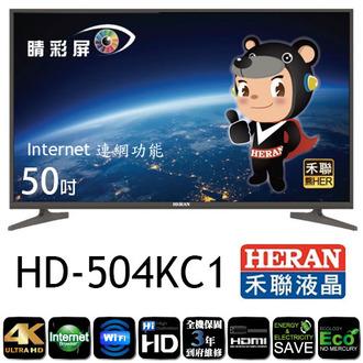 淘禮網 【HERAN禾聯】50吋LED液晶顯示+視訊盒(HD-504KC1)