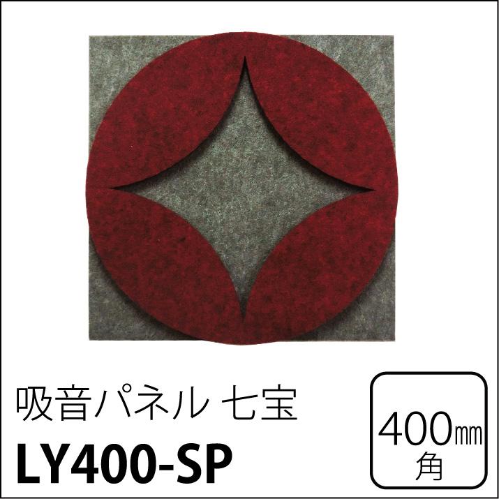 隔音/吸音/吸音板/壁面裝飾/噪音/音樂室/視聽室/3D兩層式吸音背板(七寶)【宜室宜家LY400-SP】