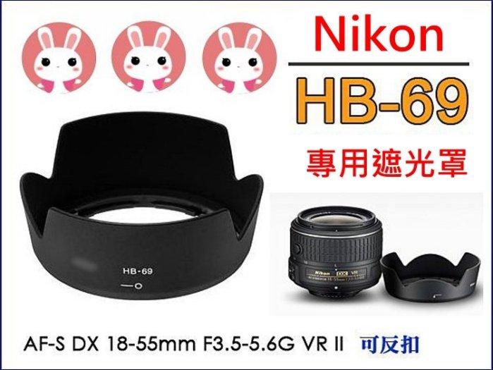 攝彩@Nikon 尼康HB-69遮光罩 D3200 D3300 D5300 D5500 18-55 VRII二代鏡頭 蓮花型