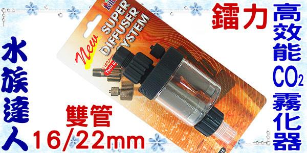 【水族達人】鐳力Leilih《高效能CO2霧化器雙管16/22mm》採用精密陶瓷管,提高CO2的溶解效率!
