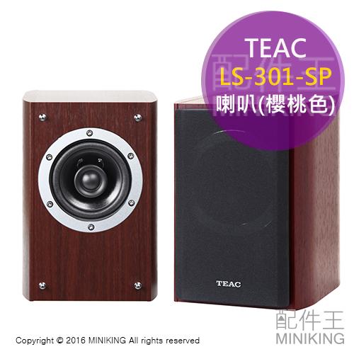 【配件王】日本代購 TEAC LS-301-SP 櫻桃色 揚聲器 書架式 LS-301 音響 喇叭 另 SS-CS5