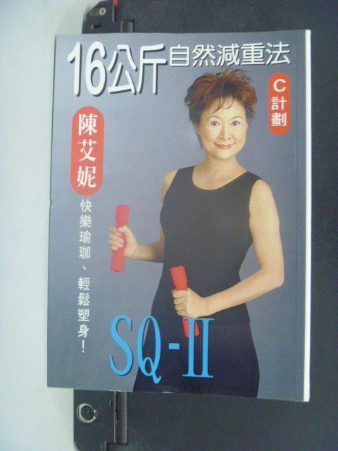 【書寶二手書T9/美容_GRK】16公斤自然減重法C計劃_原價360_陳艾妮