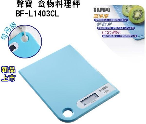 (12/8-12/12.5折限定$250) BF-L1403CL【聲寶】食物料理秤 免運-隆美家電