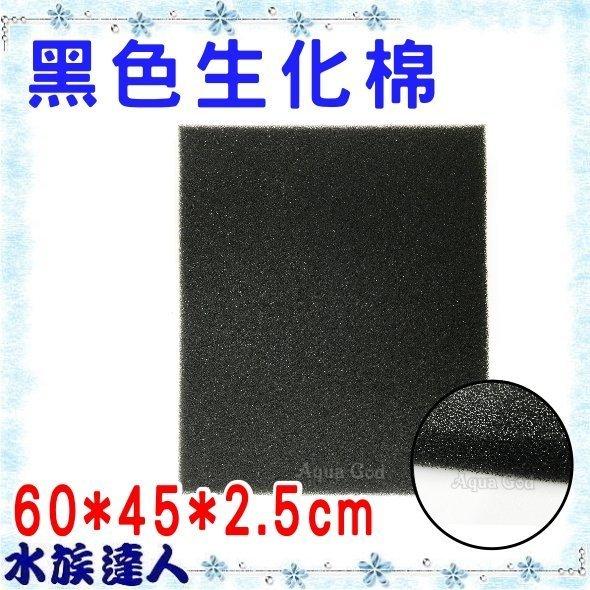 【水族達人】《2尺黑色生化棉 60*45*2.5cm》培菌+過濾效果超好!