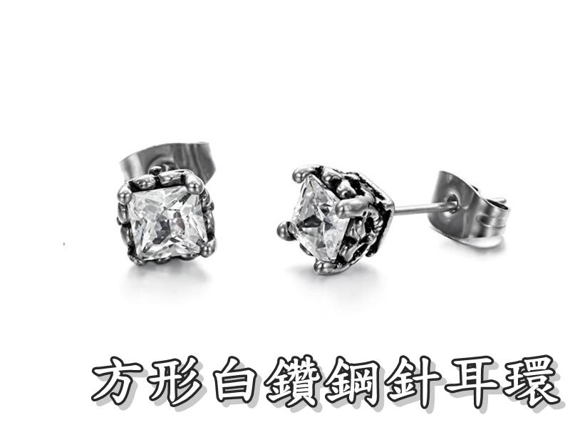 《316小舖》【S24】(優質精鋼耳環-方形白鑽鋼針耳環-單邊價 /水鑽耳環/白鑽耳環/節日送禮/交換禮物/韓系風格)