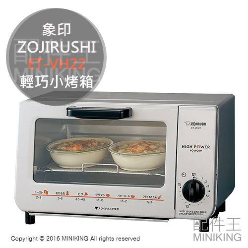 【配件王】日本代購 ZOJIRUSHI 象印 ET-VH22 銀色 小烤箱 輕巧小烤箱 另 KAM-A130