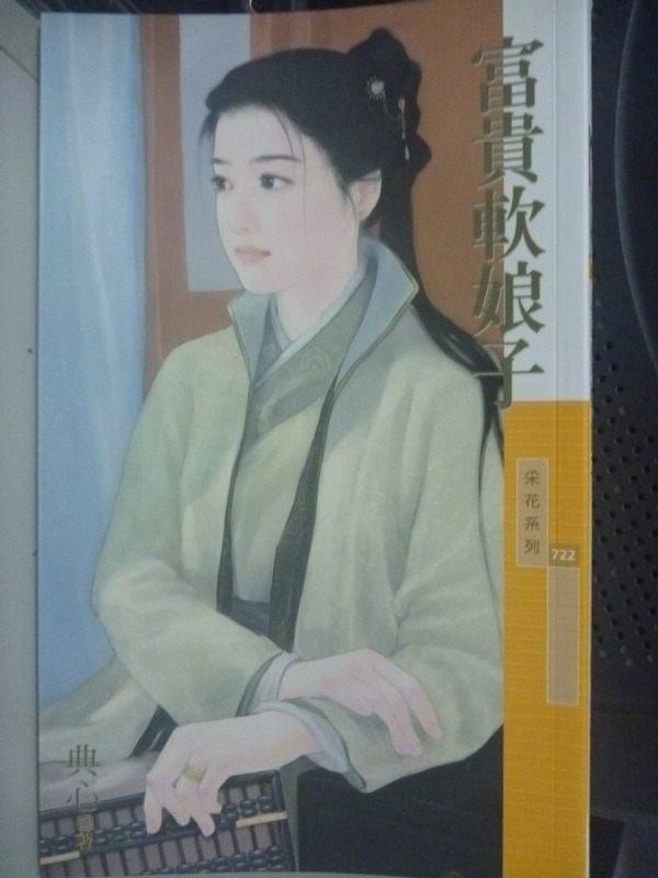 【書寶二手書T6/言情小說_HRD】富貴軟娘子_典心