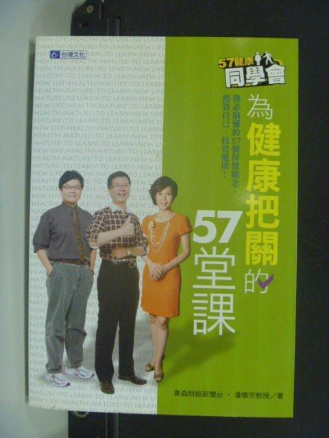 【書寶二手書T3/養生_KME】57健康同學會:為健康把關的57堂課_潘懷宗