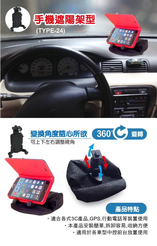 ☆育誠科技☆『迷你Mini PIZZA 沙包車架-手機遮陽架型 TYPE-24』車用支架/適用各式GPS衛星導航/手機/最大可夾高度10公分