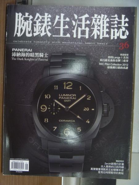 【書寶二手書T1/收藏_PES】腕錶生活雜誌_36期_沛納海的暗黑騎士等