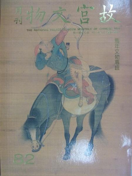 【書寶二手書T6/雜誌期刊_ZID】故宮文物月刊_82期_馬年文物專輯等