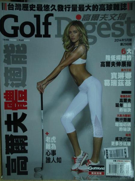 【書寶二手書T1/雜誌期刊_ZIZ】Golf digest高爾夫文摘_298期_高爾夫體適能等