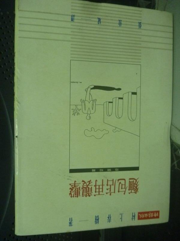 【書寶二手書T1/翻譯小說_IFF】麵包店再襲擊_村上春樹, 張致斌