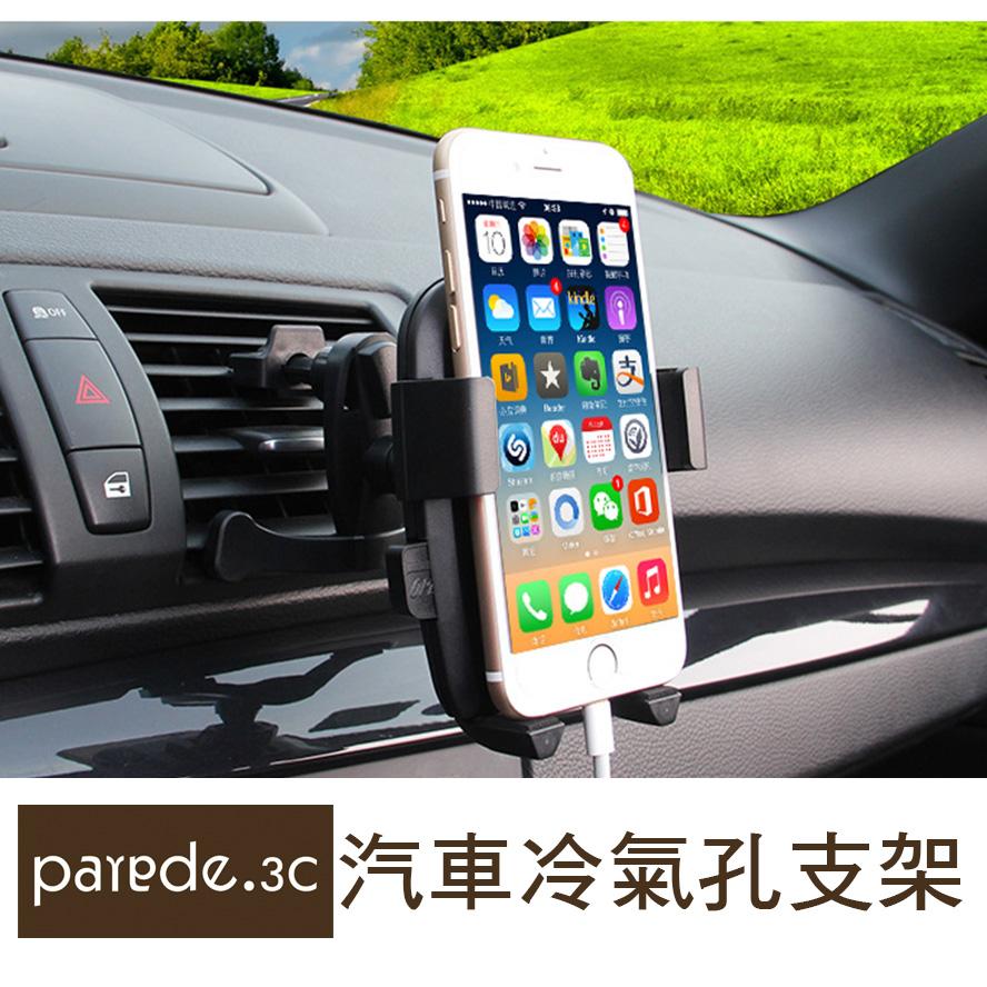 汽車冷氣孔支架  360度旋轉 車用 汽車 導航架 出風口 手機架 GPS支架 iphone7 xz sony派瑞德