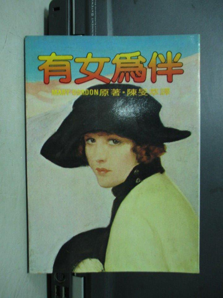 【書寶二手書T5/言情小說_LRP】有女為伴_Mary gordon