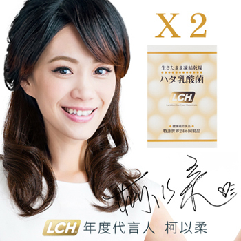 LCH乳酸菌X2盒優惠組合【30包/盒  二個月份 】