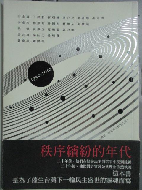 【書寶二手書T1/社會_JCD】秩序繽紛的年代:1990-2010_吳介民