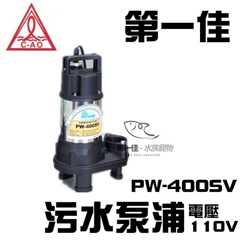 [第一佳水族寵物] C-AO 台灣奇格PW-400SV (1/2HPX2 )沉水抽水馬達 長時間魚池流水造景用