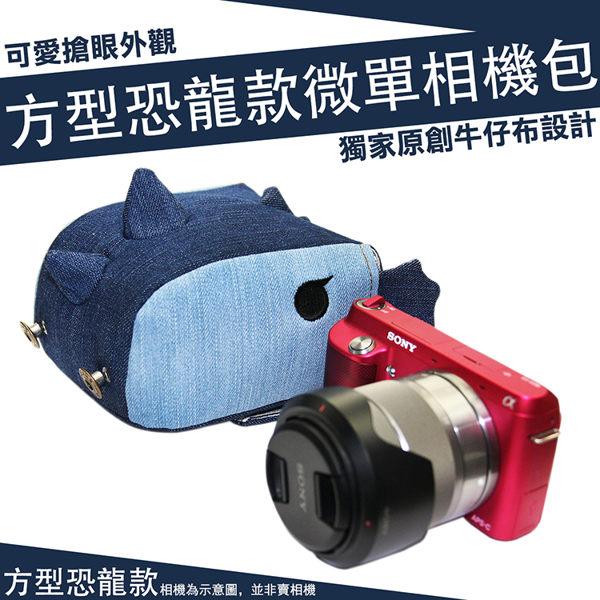【小咖龍】 方型恐龍相機包 微單 收納包 攝影包 防潑水 SONY NEX 5T 5R A5100 A5000 A6000 A6300 F3 3N