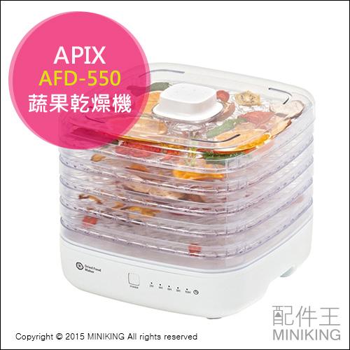 【配件王】日本代購 APIX AFD-550 蔬果乾燥機 水果乾燥機 食物風乾 風乾機