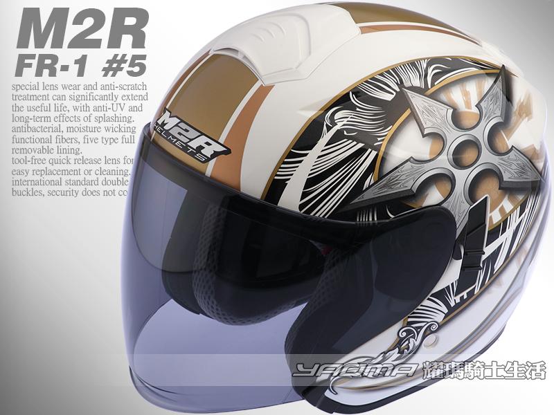 M2R安全帽| FR-1 / FR1 #5 侍魂 手裏劍 白/金 【內置墨鏡.雙D扣具】『耀瑪騎士生活機車部品』