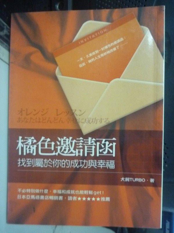 【書寶二手書T6/勵志_INB】橘色邀請函-找到屬於你的成功與幸福_戴偉傑, 犬飼TURBO