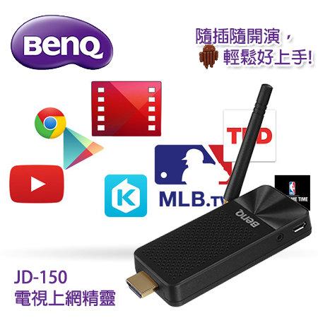 BenQ明基 家庭雲 電視智慧上網精靈【JD-150】追劇神器