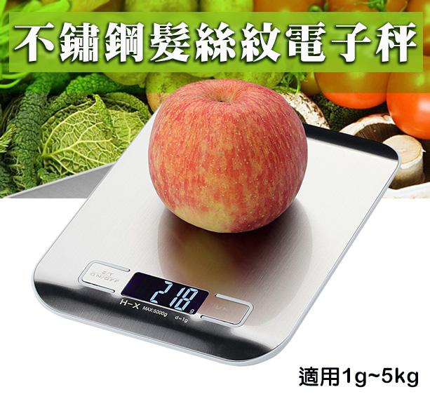 廚房不鏽鋼髮絲紋迷你電子秤 磅秤 料理秤 珠寶 麵粉 (適用1g~5kg)