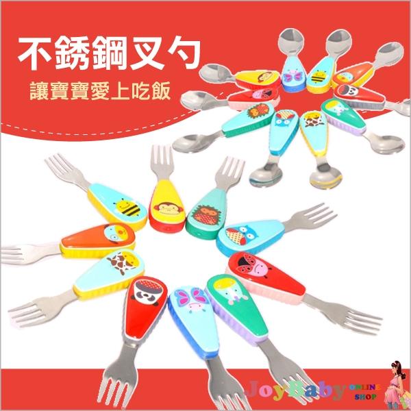 兒童餐具不銹鋼叉子 副食品勺子可愛動物園學習湯匙二件套組【JoyBaby】
