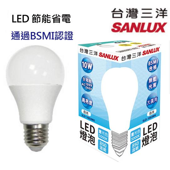 SANLUX台灣三洋 LED 10W LED節能燈泡 (白光)
