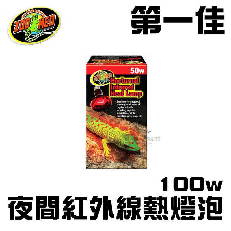 [第一佳水族寵物] 美國ZOO MED美國爬蟲最大廠 兩棲 爬蟲 夜間紅外線熱燈泡 爬蟲保暖用 E27規格 100W
