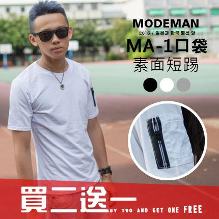 【MODE MAN】《雙11特價$111》MA-1口袋造型素面短T(現貨免等)