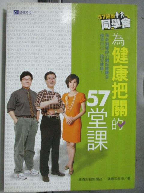 【書寶二手書T1/養生_HHP】57健康同學會:為健康把關的57堂課_潘懷宗