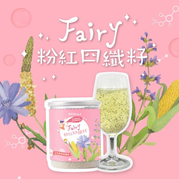CAN+ Fairy 粉紅四纖籽-天然植物高纖飲 iFit推薦 (音樂影片購)