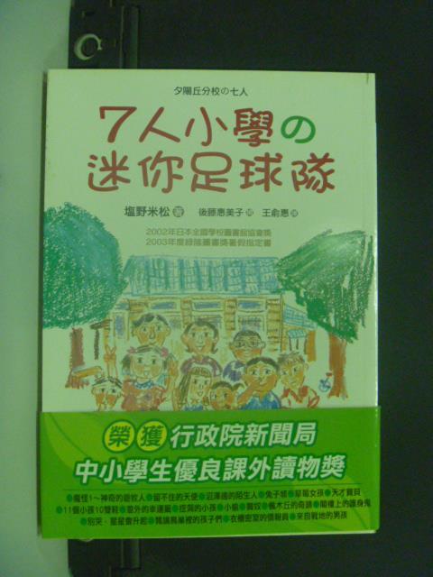 【書寶二手書T2/兒童文學_GEP】7人小學的迷你足球隊_鹽野米松, 後藤惠美子, 王俞惠
