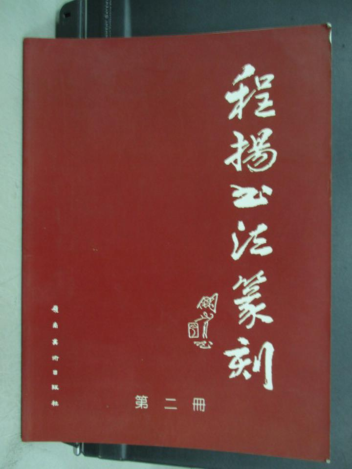 【書寶二手書T1/藝術_QKG】程揚書法篆刻_第二冊