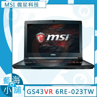 MSI微星GS43VR 6RE(Phantom Pro)-023TW電競 14吋筆記型電腦 (GTX1060 i7-6700 256G SSD)