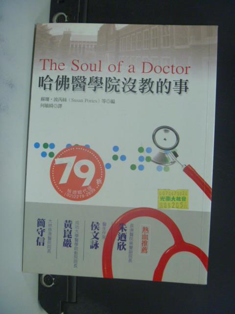 【書寶二手書T3/保健_OEO】哈佛醫學院沒教的事_何敏綺, 蘇珊波芮絲