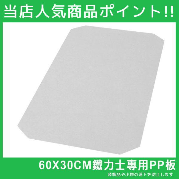 鐵力士 層板【PP002】60X30PP板 MIT台灣製 完美主義