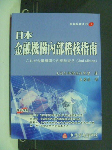 【書寶二手書T7/大學商學_GNW】日本金融機構內部稽核指南_吳國楨