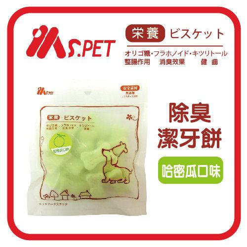 【力奇】MS.PET MS.PET 除臭潔牙餅-哈密瓜口味 6 5g (41-153)-45元>可超取(D181C33)