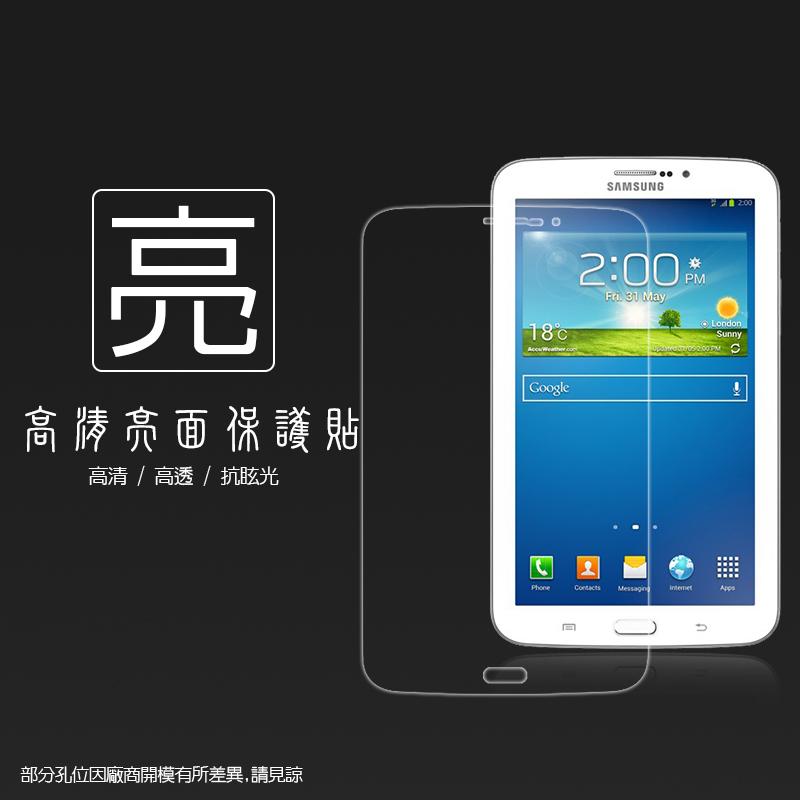 亮面螢幕保護貼 Samsung Galaxy Tab 3 P3200 T2100 T2110 7吋 平板系列 (3G版) 保護貼