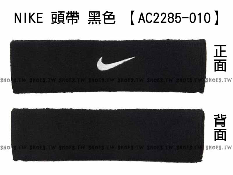 Shoestw【AC2285-010】NIKE 頭帶 基本單色頭帶 HEADBAND 止汗帶 黑色