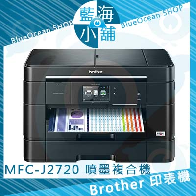 Brother MFC-J2720 Ink Benefit 無線多功能A3彩色噴墨複合機 ★彩色印表機