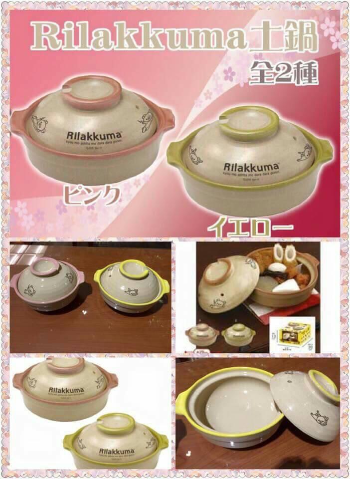 【真愛日本】15110200007 懶熊土鍋-粉邊 SAN-X 懶熊 奶妹 奶熊 土鍋 鍋子 廚房用品